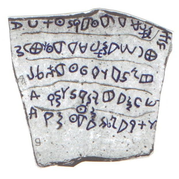 Khirbet Qeiyafa Ostracon | Brian E. Colless